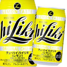 【送料無料】アサヒ チューハイハイリキ レモン350ml缶×3ケース(全72本)
