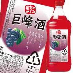 【送料無料】サッポロ 果実のめぐみ 巨峰酒1.8Lペット×1ケース(全6本)