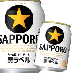 【送料無料】サッポロ 生ビール黒ラベル250ml缶×3ケース(全72本)