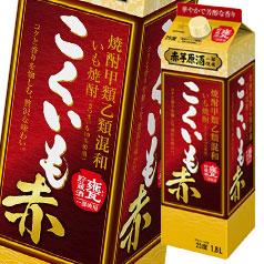 【送料無料】サッポロ 焼酎甲乙混和 芋焼酎 こくいも赤 25度1.8L紙パック×2ケース(全12本)