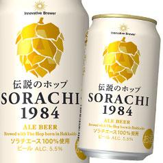 【送料無料】サッポロ Innovative Brewer SORACHI1984350ml缶×2ケース(全48本)