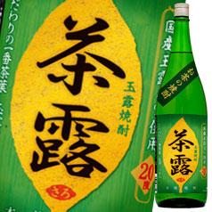 【送料無料】福徳長 玉露焼酎 茶露1.8L瓶×1ケース(全6本)