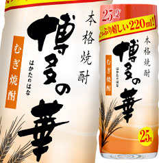 【送料無料】福徳長 博多の華 麦25度220mlカップ×3ケース(全90本)