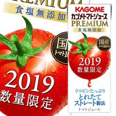 【送料無料】カゴメ トマトジュースプレミアム 食塩無添加195ml紙パック×4ケース(全96本)