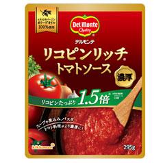 デルモンテ リコピンリッチトマトソース295gスタンディングパウチ×1ケース(全16本)