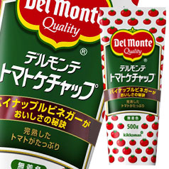 北海道は850円 沖縄は3100円の別途送料を頂戴します 送料無料 安い トマトケチャップ500gチューブ×2ケース 完売 全40本 デルモンテ