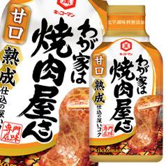 【送料無料】キッコーマン わが家は焼肉屋さん 甘口210g硬質ボトル×2ケース(全48本)