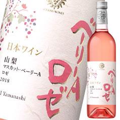 【送料無料】マンズワイン 山梨 マスカット・ベーリーA ロゼ2018 750ml瓶×2ケース(全12本)