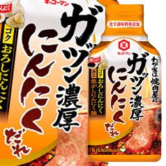 新作製品 世界最高品質人気 北海道は850円 沖縄は3100円の別途送料を頂戴します 送料無料 キッコーマン わが家は焼肉屋さん 全48本 安い にんにくだれ210g硬質ボトル×2ケース ガッツン濃厚