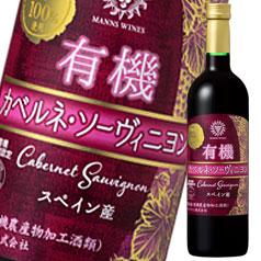 【送料無料】マンズワイン 有機 カベルネ・ソーヴィニヨン720ml瓶×2ケース(全24本)