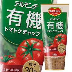 北海道は850円 沖縄は3100円の別途送料を頂戴します 送料無料 百貨店 有機トマトケチャップ285gチューブ×2ケース 全40本 デルモンテ 5�大好評