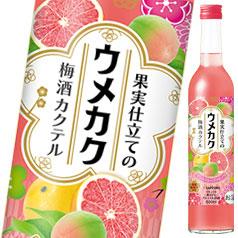 【送料無料】サッポロ ウメカク 果実仕立ての梅酒カクテル(ピンクグレープフルーツ)500ml瓶×2ケース(全24本)