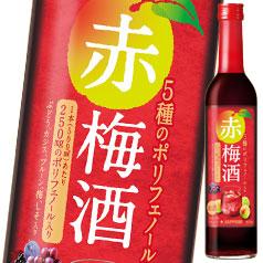 【送料無料】サッポロ 5種のポリフェノール入り赤梅酒500ml瓶×2ケース(全24本)