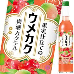 【送料無料】サッポロ ウメカク 果実仕立ての梅酒カクテル(アセロラ)500ml瓶×2ケース(全24本)