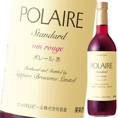 【送料無料】サッポロ ポレールスタンダード 赤720ml瓶×1ケース(全12本)