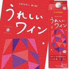 【送料無料】サッポロ うれしいワイン 赤1.8L紙パック×2ケース(全12本)