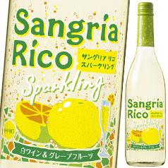 【送料無料】サッポロ サングリア リコスパークリング 白ワイン&グレープフルーツ720ml瓶×2ケース(全24本)