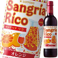 【送料無料】サッポロ サングリア リコ 赤ワイン&オレンジ720mlペットボトル×2ケース(全24本)