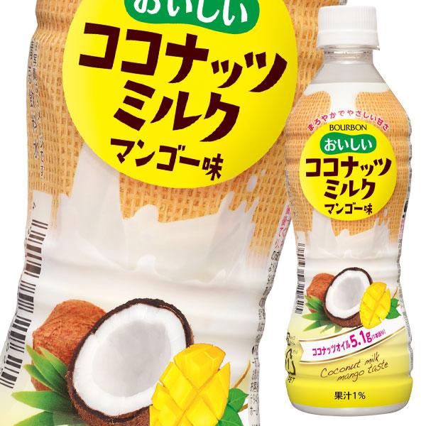 【送料無料】ブルボン おいしいココナッツミルク マンゴー味430ml×2ケース(全48本)