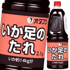 【送料無料】オタフクソース オタフク いか足のたれ ハンディボトル2.1kg×2ケース(全12本)