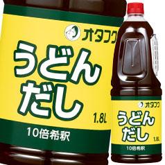 【送料無料】オタフクソース オタフク うどんだし ハンディボトル1.8L×2ケース(全12本)