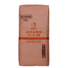 北海道は850円 沖縄は3100円の別途送料を頂戴します メーカー公式ショップ 希望者のみラッピング無料 送料無料 オタフクソース オタフク オコミックス粉10kg×1本