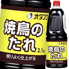 【送料無料】オタフクソース オタフク 焼鳥のたれ ハンディボトル2.1kg×2ケース(全12本)