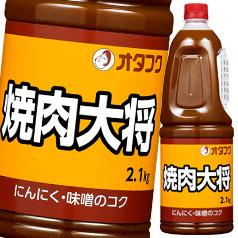 【送料無料】オタフクソース オタフク 焼肉大将 ハンディボトル2.1kg×2ケース(全12本)