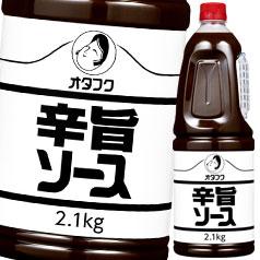 【送料無料】オタフクソース オタフク 辛旨ソース ハンディボトル2.1kg×2ケース(全12本)