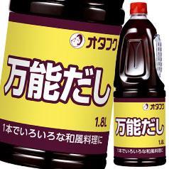 【送料無料】オタフクソース オタフク 万能だし ハンディボトル1.8L×2ケース(全12本)