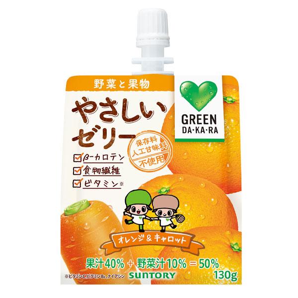 【送料無料】サントリー グリーンダカラやさしいゼリー オレンジ&キャロット130gパウチ×3ケース(全90本)