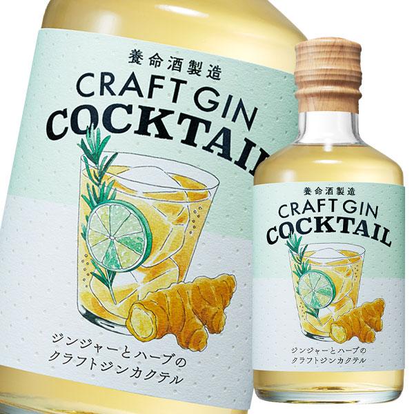 【送料無料】養命酒 CRAFT GIN COCKTAIL ジンジャーとハーブのクラフトジンカクテル300ml瓶×1ケース(全12本)