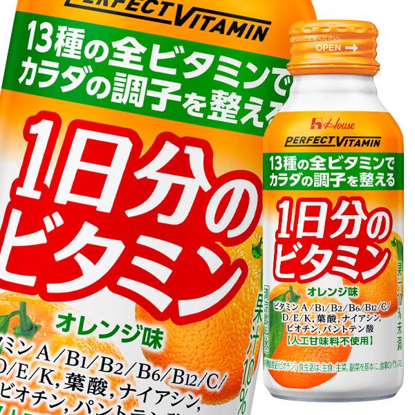 【送料無料】ハウス PERFECT VITAMIN 1日分のビタミンオレンジ120ml缶×3ケース(全90本)