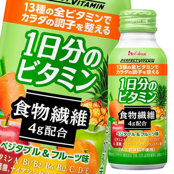 【送料無料】ハウス PERFECT VITAMIN 1日分のビタミン食物繊維120ml缶×2ケース(全60本)