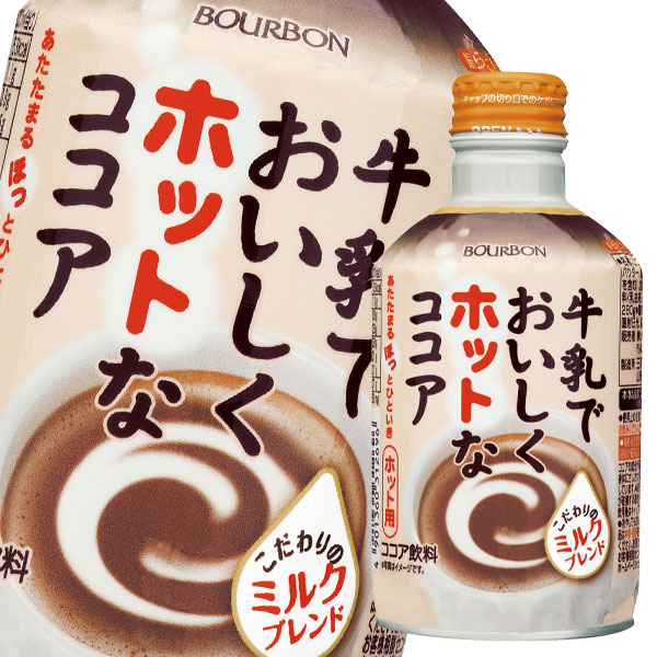 【送料無料】ブルボン 牛乳でおいしくホットなココア280gボトル缶×1ケース(全24本)