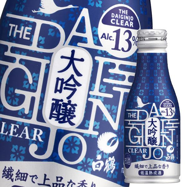 【送料無料】白鶴酒造 白鶴 THE 大吟醸 CLEAR180mlボトル缶×2ケース(全48本)