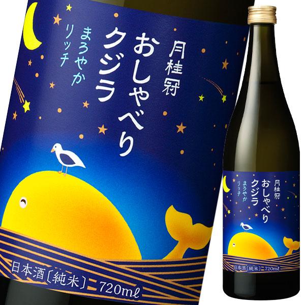 【送料無料】月桂冠 おしゃべりクジラ まろやかリッチ720ml瓶×2ケース(全24本)