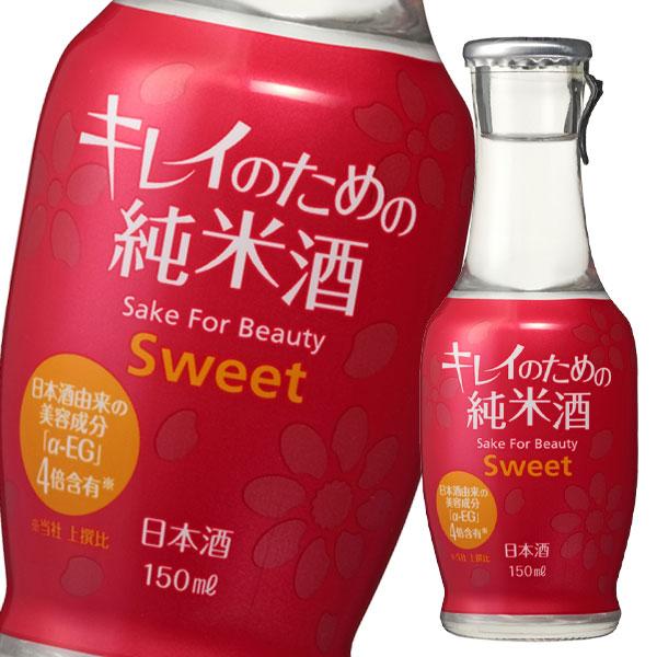 【送料無料】大関 キレイのための純米酒Sweet150ml瓶×2ケース(全40本)