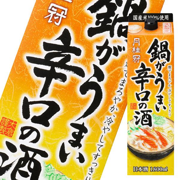【送料無料】月桂冠 鍋がうまい辛口の酒パック1.8L紙パック×2ケース(全12本)