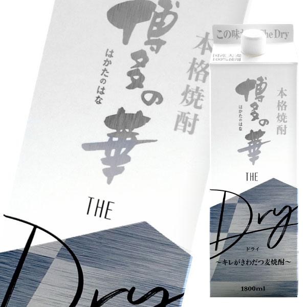 【送料無料】福徳長 博多の華 The Dry1.8L紙パック×2ケース(全12本)