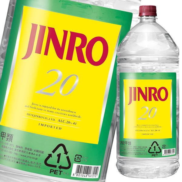 【送料無料】眞露 JINRO(ジンロ)20度4Lペットボトル×1ケース(全4本)