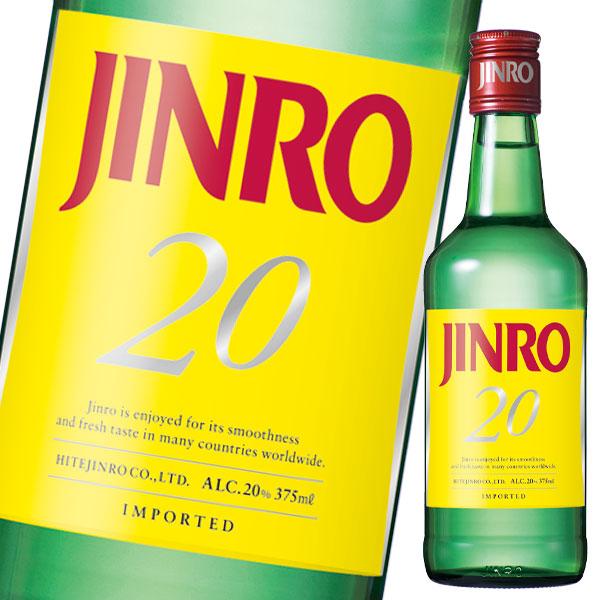 【送料無料】眞露 JINRO(ジンロ)20度375ml瓶×1ケース(全24本)
