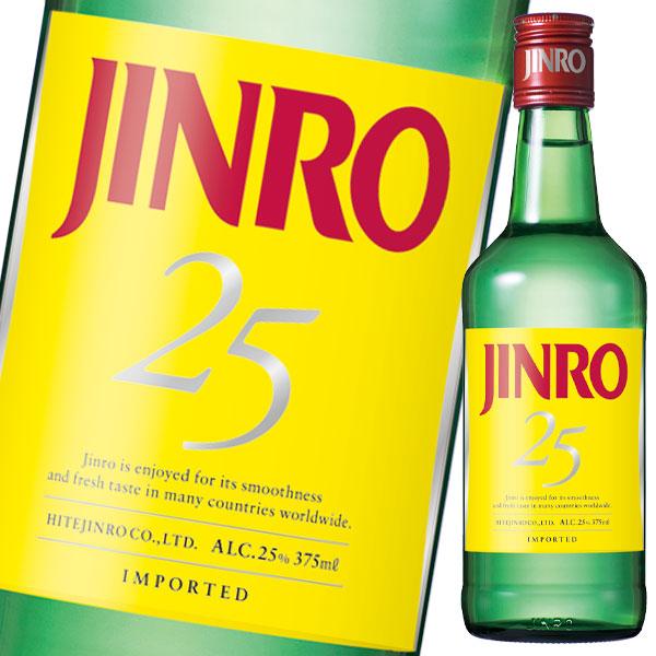 【送料無料】眞露 JINRO(ジンロ)25度375ml瓶×2ケース(全48本)