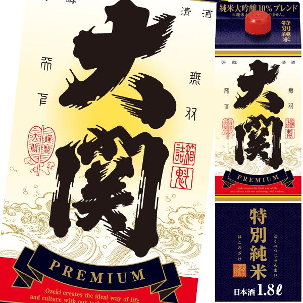 【送料無料】大関 プレミアム純米酒1.8Lはこ詰×2ケース(全12本)