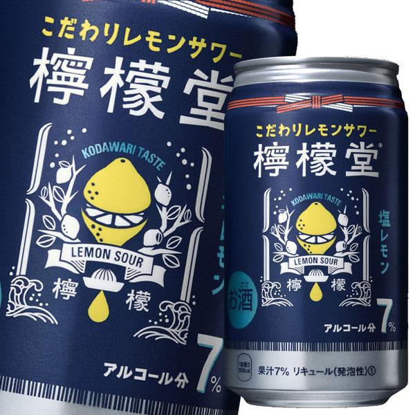 【送料無料】コカ・コーラ 檸檬堂 塩レモン350ml缶×3ケース(全72本)【欠品中】
