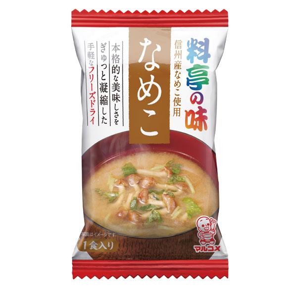 【送料無料】マルコメ フリーズドライ 料亭の味 なめこ1食入袋×2ケース(全160本)
