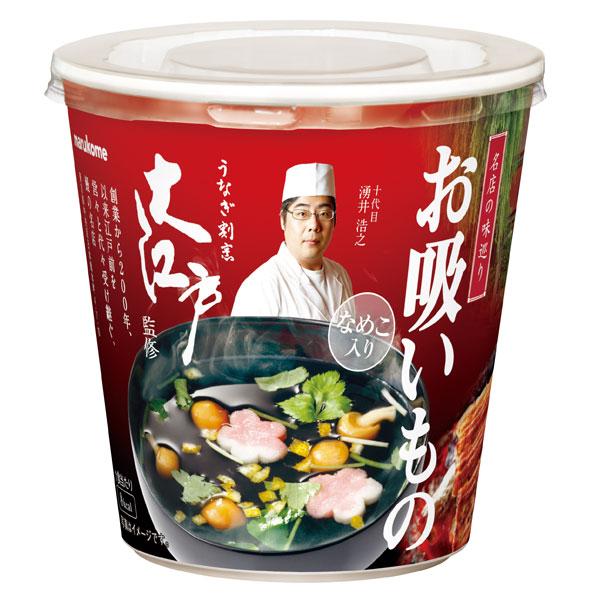 【送料無料】マルコメ カップ 名店の味巡り 大江戸 お吸物1食入即席カップ×2ケース(全120本)