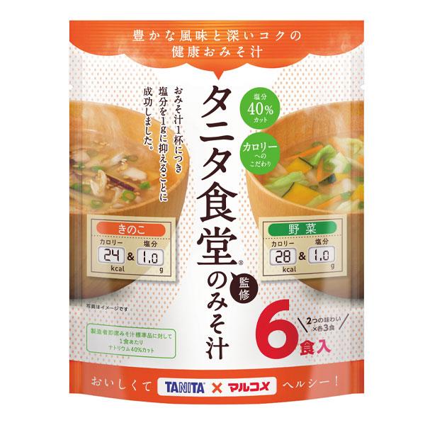【送料無料】マルコメ お徳用 タニタ監修減塩みそ汁 野菜6食入袋×2ケース(全112本)