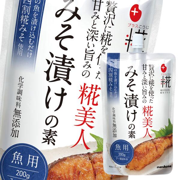 【送料無料】マルコメ プラス糀糀美人 魚用みそ漬けの素200gスパウト付パウチ×2ケース(全64本)