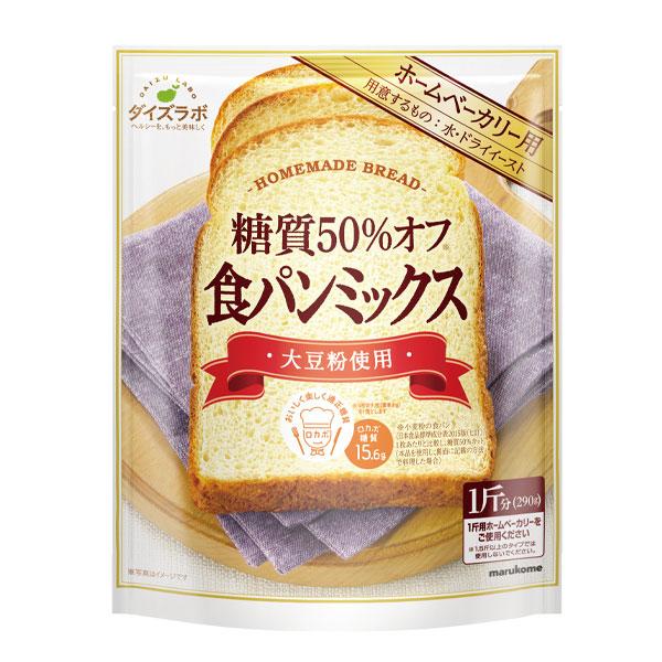 「北海道は850円、沖縄は3100円の別途送料を頂戴します」 【送料無料】マルコメ ダイズラボ 糖質オフパンミックス290g袋×1ケース(全10本)